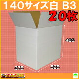 140サイズ白ダンボール箱B320枚便利線入り5ミリ厚