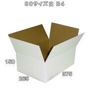 80サイズ激安白ダンボールケースB4