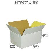 【送料無料】60サイズ激安白ダンボール箱B5150枚【smtb-TD】