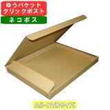 【送料無料】メール便A5・DVD用ダンボール/段ボール400枚※この商品はヤマト運輸での配送です※【smtb-TD】