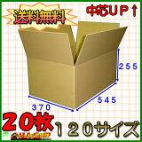 120サイズクラフトダンボール箱20枚