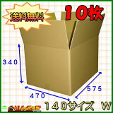 140サイズW(8ミリ厚)ダンボール箱10枚