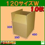 【送料無料】120サイズクラフトダンボール箱10枚8ミリ厚※この商品は西濃運輸での配送です※※沖縄と離島は対象外となります※