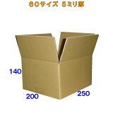 【送料無料】60サイズクラフトダンボール箱5ミリ厚