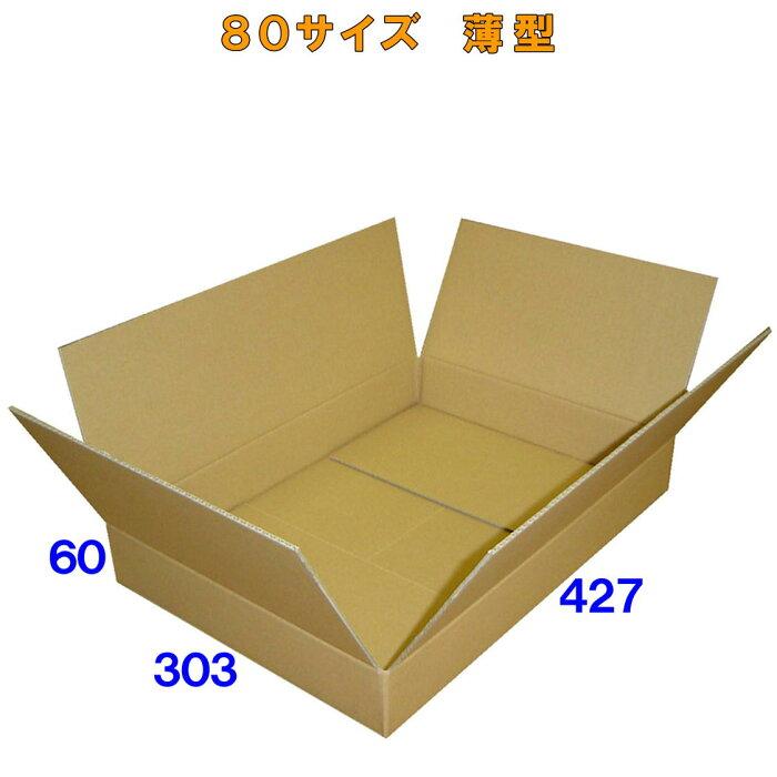 【法人様向け】80サイズダンボール箱 高さ60 60枚※西濃運輸での配送となります※※沖縄と離島は対象外となります※