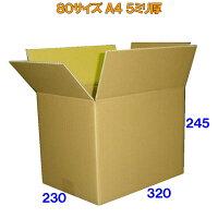80サイズA4クラフトダンボール箱60枚5ミリ厚