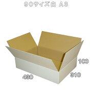 【送料無料】100サイズ(90サイズ)白ダンボール箱A380枚3ミリ厚※この商品は西濃運輸での配送です※※沖縄と離島は対象外となります※【smtb-TD】