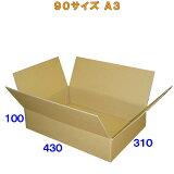 【送料無料】100サイズ(90サイズ)ダンボール箱A380枚3ミリ厚※この商品は西濃運輸での配送です※※沖縄と離島は対象外となります※