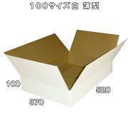 【送料無料】100サイズ激安白ダンボール箱50枚便利線入り※この商品は西濃運輸での配送です※※沖縄と離島は対象外となります※【smtb-TD】