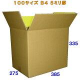 【送料無料】100サイズB4クラフトダンボール箱40枚5ミリ厚※この商品は西濃運輸での配送です※※沖縄と離島は対象外となります※【smtb-TD】