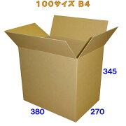 【送料無料】100サイズダンボール箱B43ミリ厚70枚便利線入り※この商品は西濃運輸での配送です※※沖縄と離島は対象外となります※