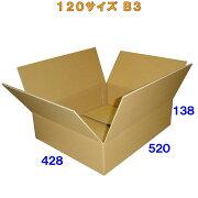 ダンボール(ダンボール箱)120サイズB320枚5ミリ厚送料無料※この商品は西濃運輸での配送です※※沖縄と離島は対象外となります※