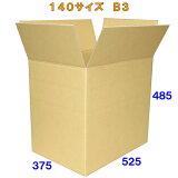 140サイズダンボール箱B320枚便利線入り5ミリ厚