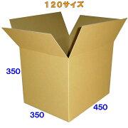 120サイズダンボール箱40枚