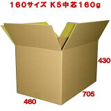 160サイズクラフトダンボール箱10枚