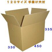120サイズダンボール箱30枚手掛け穴付き