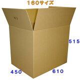 【送料無料】160サイズクラフトダンボール箱10枚※この商品は西濃運輸での配送です※※沖縄と離島は対象外となります※