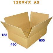 ダンボール(ダンボール箱)120サイズA2(A3+A3)10枚5ミリ厚送料無料※この商品は西濃運輸配送です※