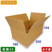 【あす楽】50サイズ(60サイズ)ダンボール箱A5(外寸)230×160×104