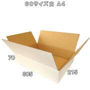 60サイズ激安白ダンボールケースA4