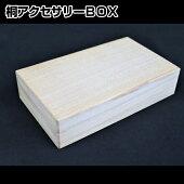桐アクセサリーボックス