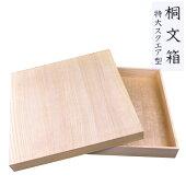 【加茂総桐箪笥】純国産桐文箱スクエア型