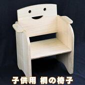 桐子供椅子
