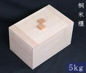 【送料無料】【10キロ用】【スライド式】最高峰の桐米びつ10キロ用