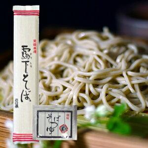 霧下そば乾麺5束セット