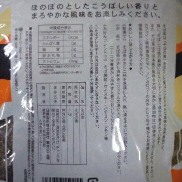 日穀製粉 そば茶 徳用1kg