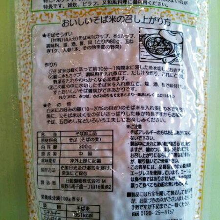 日穀製粉そば米300g