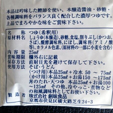 創味食品そばつゆ1人前(25ml)×5パックセット