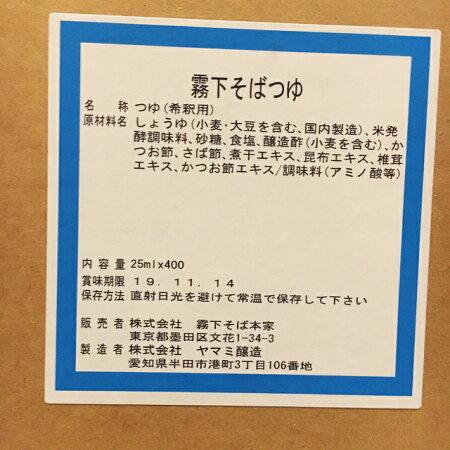 特製霧下そばつゆ濃縮個食パック25ml×400食入【業務用】