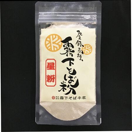 霧下そば粉【星粉】殻入り甘皮粉(80g)