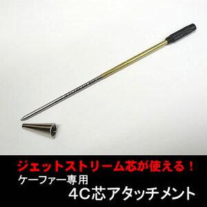 ケーファー用4C芯アタッチメント【ネコポス便】