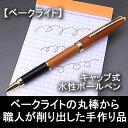 ベークライト水性ボールペン(ローラーボール)名入れ無料/送料...