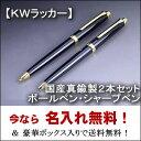 KWラッカーボールペン&シャープペンセット(各1本)名入れ無...