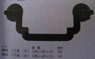 6167643民芸1号かん・大・足幅95mm
