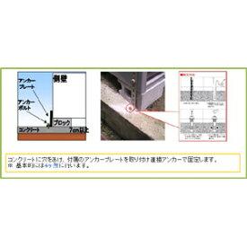 転倒防止工事(コンクリート)