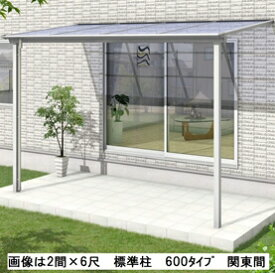 三協アルミシャルレ1階用アルミ色枠3.5間×3尺関東間ロング柱熱線遮断ポリカ600タイプ