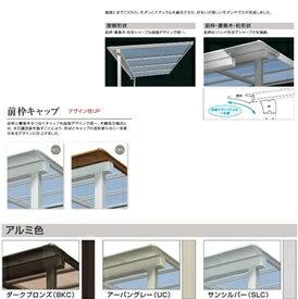 シャルレ1階用アルミ色枠3.5間×3尺関東間ロング柱熱線遮断ポリカ600タイプ