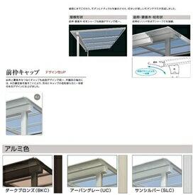 シャルレ1階用アルミ色枠1.5間×5尺関東間標準柱ポリカ板1500タイプ