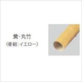 グローベン透かしみす垣ユニットGユニット10型黄・丸竹(骨組:イエロー)H1800両面A11GH018