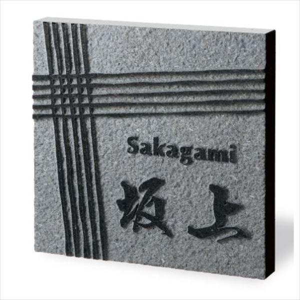 福彫 スタイルプラス 黒ミカゲ (素彫) FS6-521『表札 サイン 戸建』