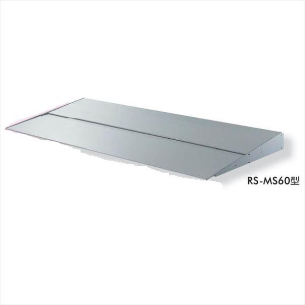 ダイケン RSバイザー RS-MS60型 出幅600mm ブラケットピース仕様 幅2900mm RS-MS60P:エクステリアのプロショップ キロ