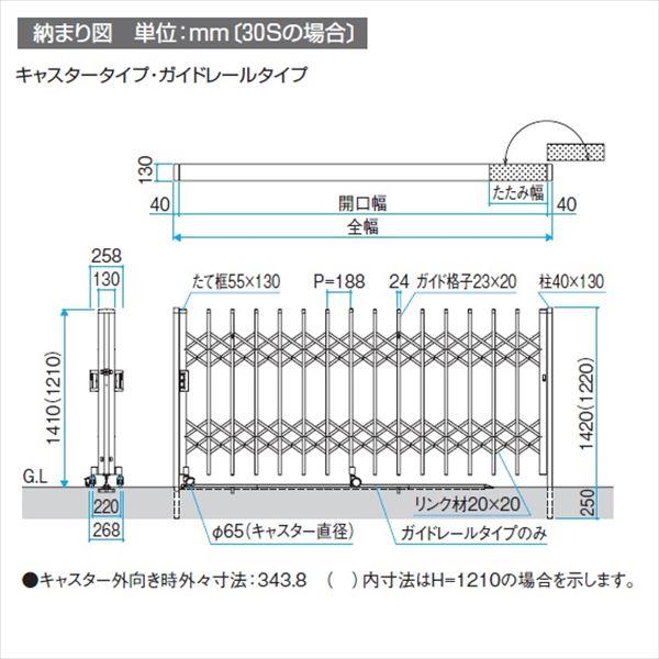 三協アルミ クロスゲートH 上下2クロスタイプ 両開きタイプ 26W(13S+13M) H12(1210mm)ガイドレールタイプ(後付け)『カーゲート 伸縮門扉』