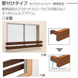 YKKシンプルモダン窓手すり2型壁付けセット幅1890mmMWT-174-2