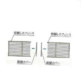 三協アルミ 形材フェンス セレクティR9型 間仕切柱タイプ 端部カバー H800 JKT-A9-08 『アルミフェンス 柵』