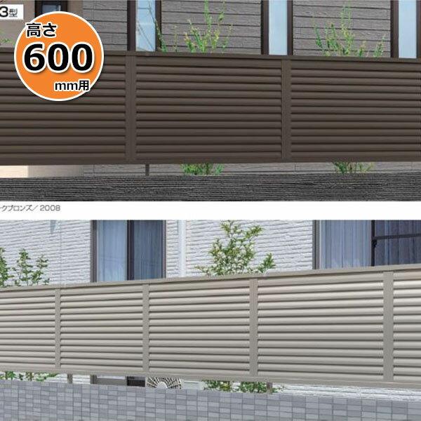 三協アルミ形材フェンスシャトレナ3型2006本体『三協立山アルミアルミフェンス柵横目隠しルーバーH600』
