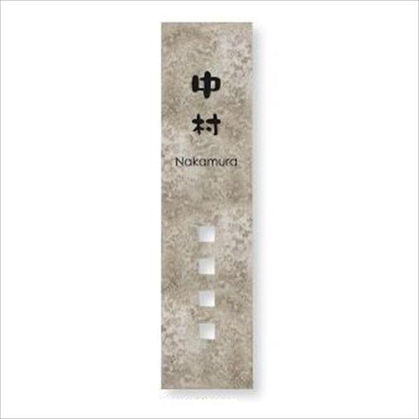 東洋工業 緑青折華シリーズ アシライ 縦レイアウト 斑紋純銀色 『表札 サイン』 『(TOYO) トーヨー』
